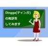 Dingga(ティンガ)の意味の解説、韓国語歌詞の読み方と和訳【마마무】