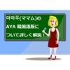 AYA 韓国語版歌詞の日本語訳や読み方を解説!【마마무(ママム)】