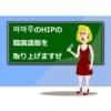 HIPの韓国語版歌詞の意味は?読み方や日本語訳を徹底解説!【마마무(ママム)】