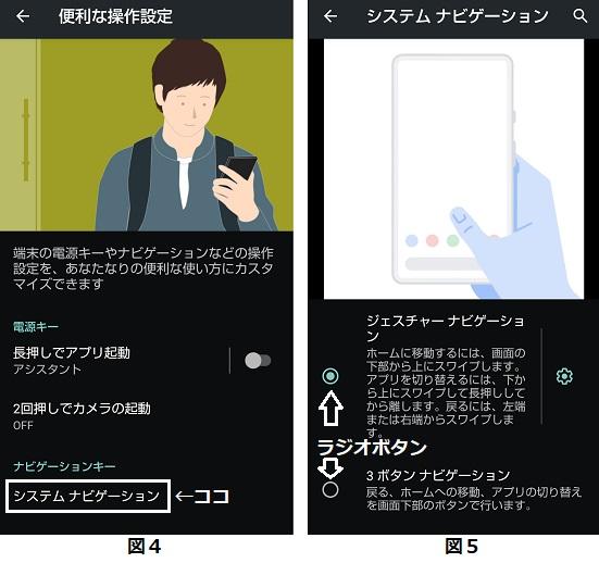 便利な操作設定画面(左 図4)とシステムナビゲーション設定画面(右 図5)