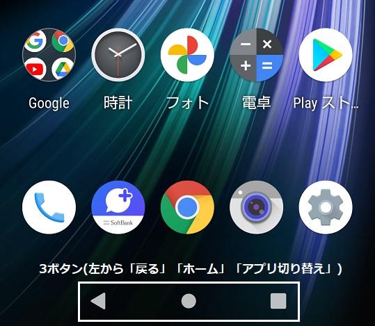 図6 「3ボタンナビゲーション」時のホーム画面