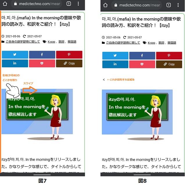 戻るの操作方法(左 図7)と戻るの操作が認識された画面(右 図8)