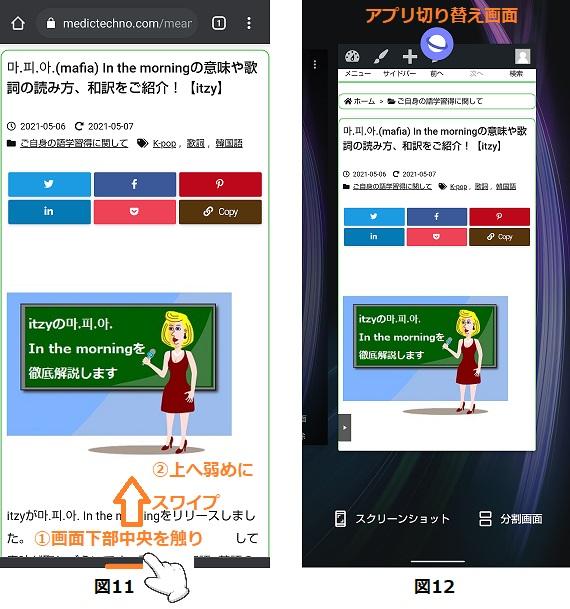アプリ切り替えの操作方法(左 図11)とアプリ切り替え画面(右 図12)