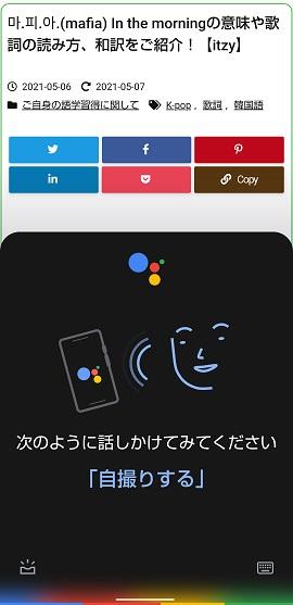 図13 画面下部ジェスチャー操作で起動したGoogleアシスタント画面