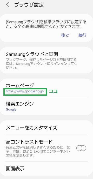 図6 Samsung Internet Browserのホームページの指定