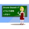 Drunk-Dazedの意味は?歌詞の読み方や和訳を紹介します!【ENHYPEN】