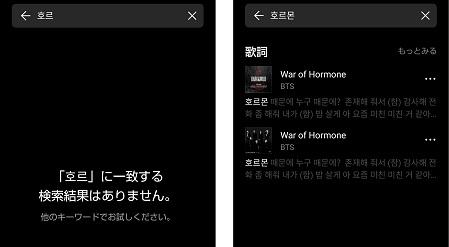 ラインミュージックで「호르」で検索した結果(左)と「호르몬」で検索した結果(右)