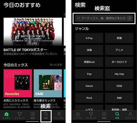 ラインミュージック起動画面(左)と検索画面(右)