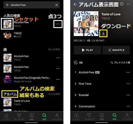 ラインミュージックの「Alcohol-Free」検索結果(左)とアルバム「Taste of Love」表示画面(左)