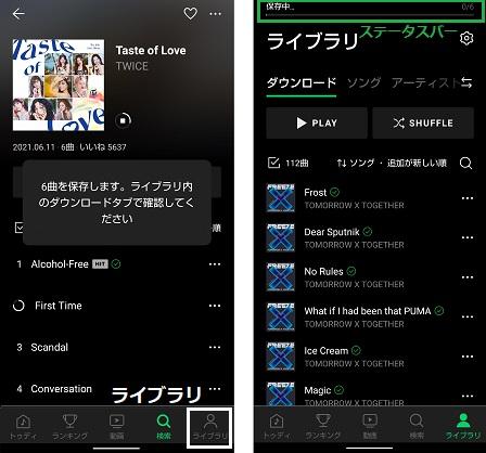 ラインミュージックでのアルバムダウンロード開始画面(右)とライブラリのダウンロードタブ(右)