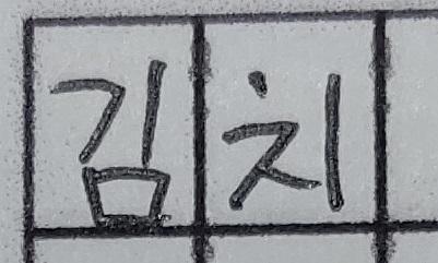 ①キムチ(김치)の手書き