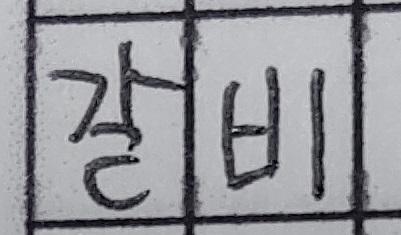 ②カルビ(갈비)の手書き