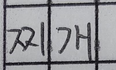 ③チゲ(찌개)の手書き