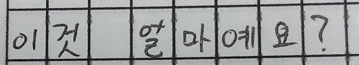 ⑥これ、いくらですか?のハングル手書き