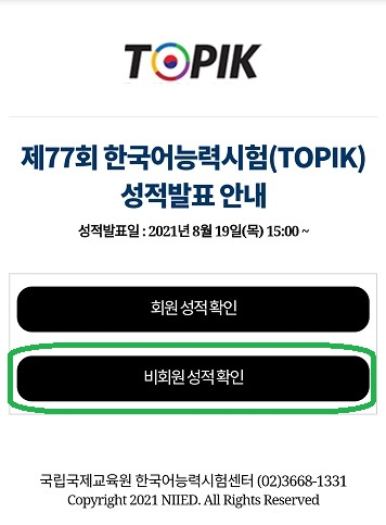 TOPIK(韓国版)のトップページ