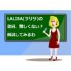 LALISAの歌詞を日本語訳します!読み方もわかります【BLACKPINK LISA】